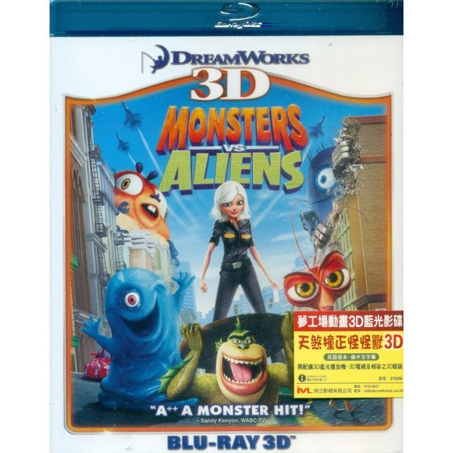 Monsters Vs. Aliens [3D]