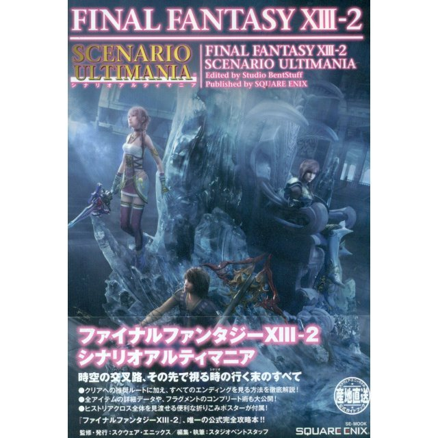 Final Fantasy XIII-2 Scenario Ultimania