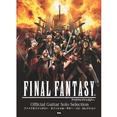 Final Fantasy Official Guitar Solo Selection