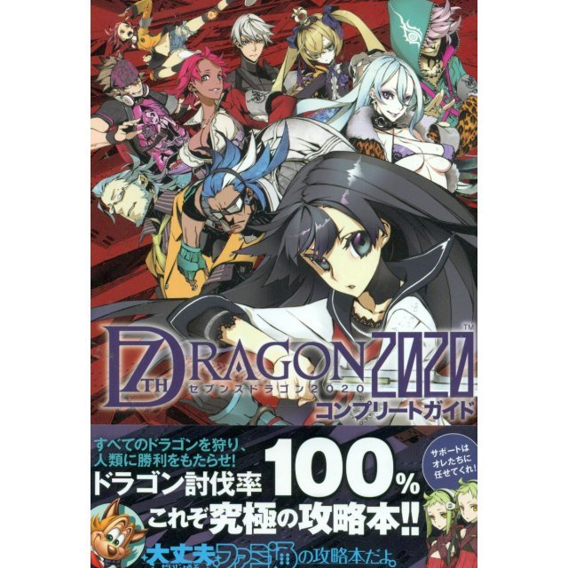7th Dragon 2020 Complete Guide