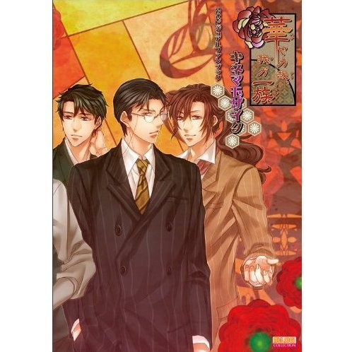 Hanayakanari Waga Ichizoku Kinema Mosaic Official Visual Fan Book