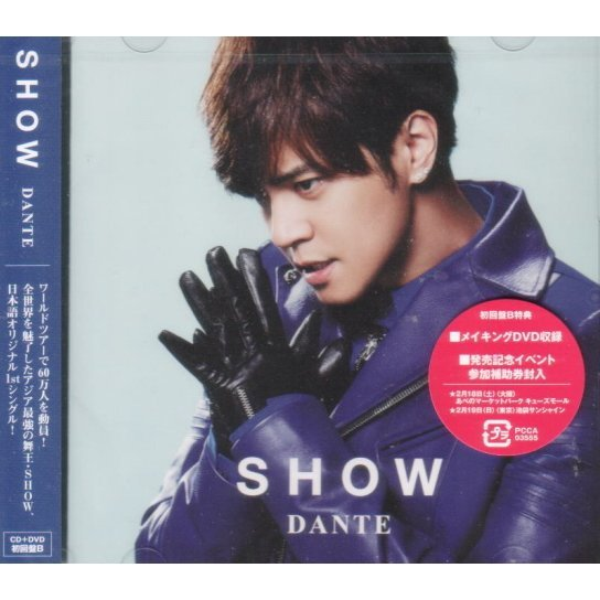 Dante [CD+DVD Limited Edition Type B]
