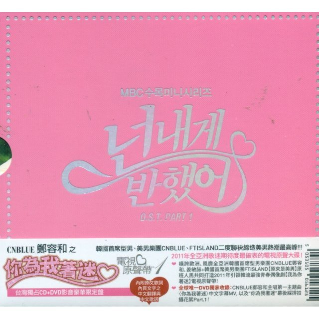 Heartstrings OST Part 1 [MBC TV Drama: CD+DVD Taiwan Deluxe Edition]