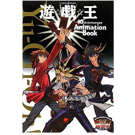 Yu-Gi-Oh! 10th Anniversary Animation Art Book