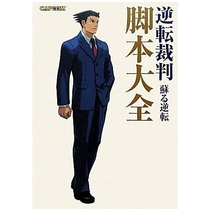 Phoenix Wright: Ace Attorney Kyakuhon Taizen