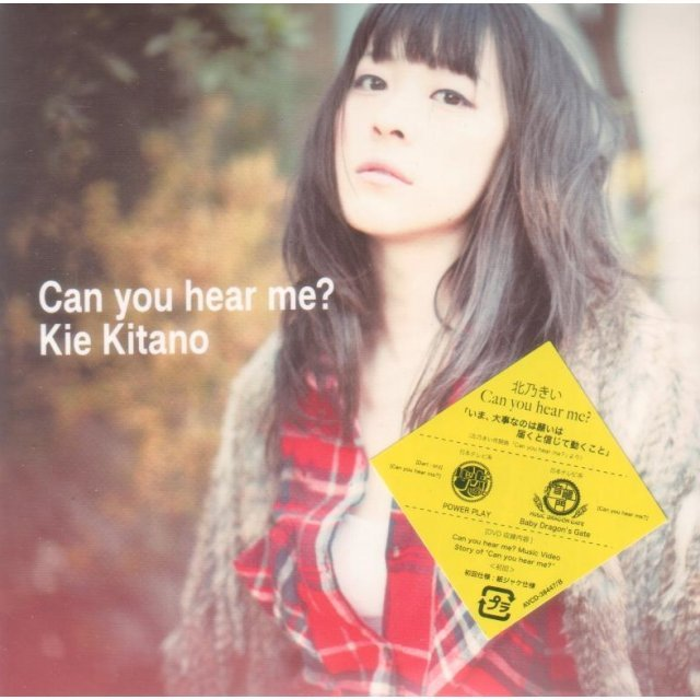 Can You Hear Me [CD+DVD Limited Edition Jacket A]