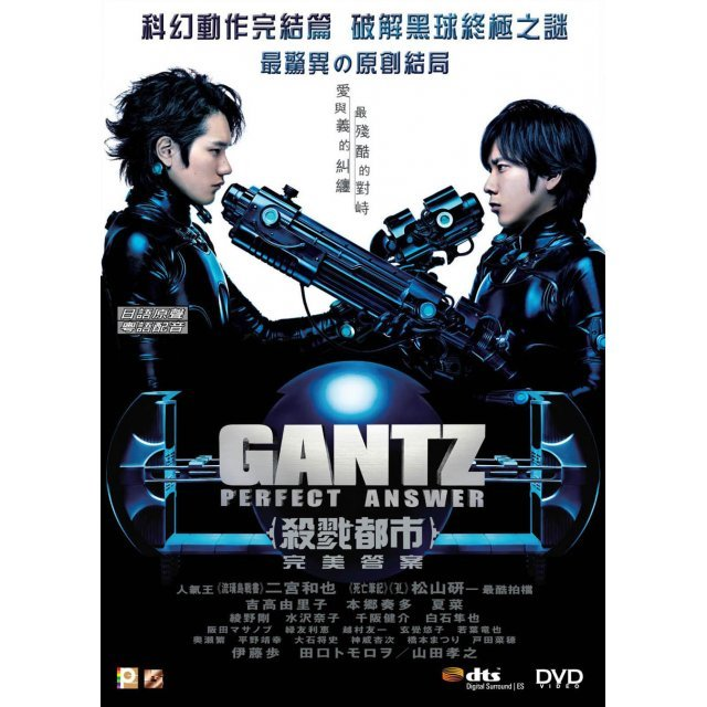 GANTZ II Perfect Answer