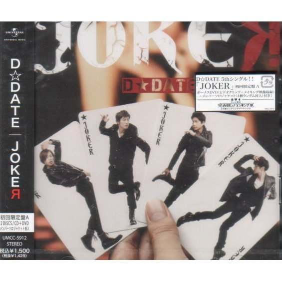 Joker [CD+DVD Limited Edition Type A]