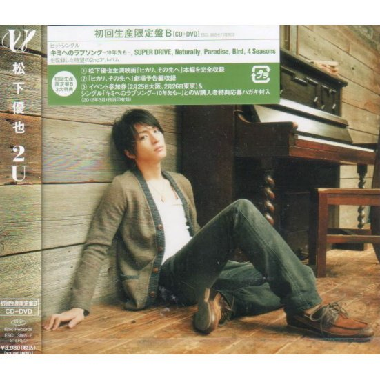 2 U [CD+DVD Limited Edition Type B]