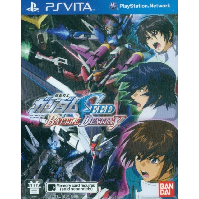 Mobile Suit Gundam Seed Battle Destiny