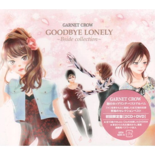 B-Side Best Goodbye Lonely - Bside Collection [CD+DVD Limited Edition]