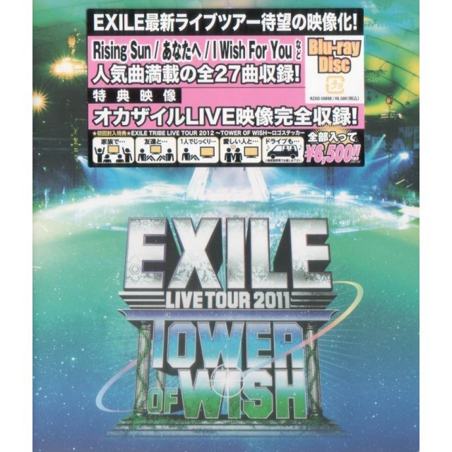 Exile Live Tour 2011 Tower Of Wish - Negai No To