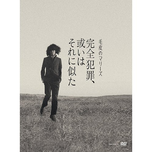 Kanzen Hanzai Arui Wa Sore Ni Nita - Kegawa No Maries Last Live - Who Killed Marie+Unreleased Films+Bonus Photo Book Kuro To Ao [Limited Edition]