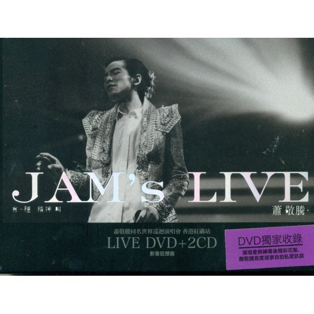 Jam Hsiao World Tour Hong Kong Live [DVD+2CD]