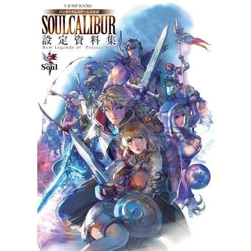 Soul Calibur Official Setting Sourcebook New Legends Of Project Soul
