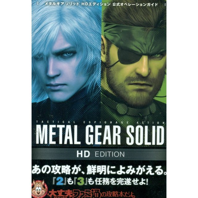 Metal Gear Solid HD Edition Official Operation Guide