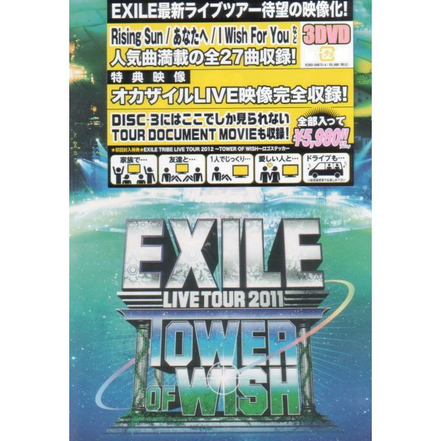 Exile Live Tour 2011 Tower Of Wish - Negai No To [3DVD]
