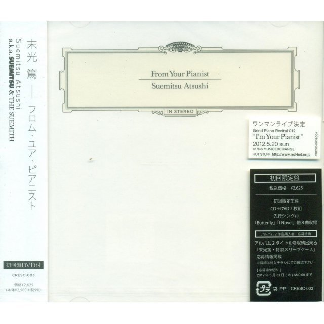 From Your Pianist [CD+DVD Limited Edition]