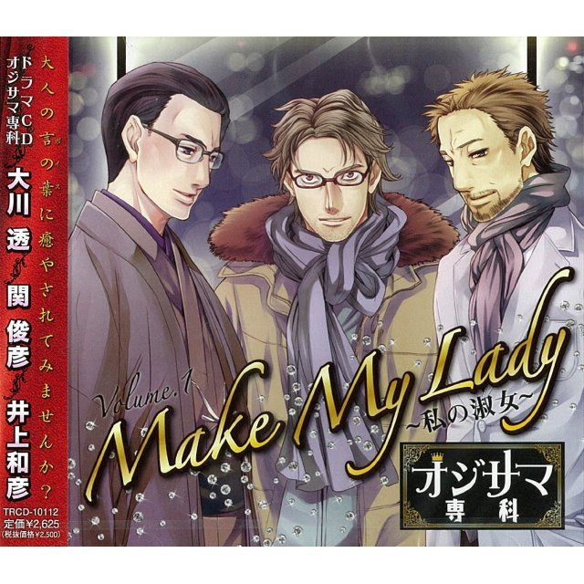 Ojisama Senka Drama CD Vol.1 Make My Lady - Watashi No Shukujo