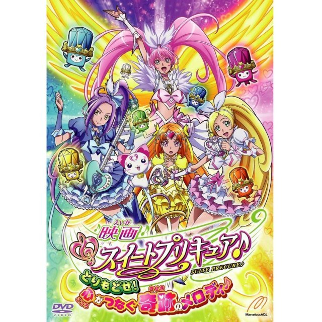 Suite Precure: Take It back! The Miraculous Melody That Connects Hearts! [Special Edition]