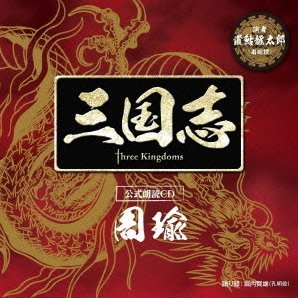 Sangokushi Three Kingdoms Koshiki Rodoku CD Series Gekka Bijin