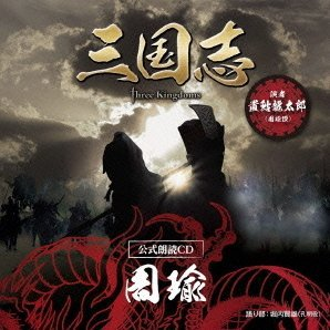 Sangokushi Three Kingdoms Koshiki Rodoku CD Series Gekka Bijin Nemurenu Anata Ni Sasagu Special Cover Edition [CD+DVD Limited Edition]