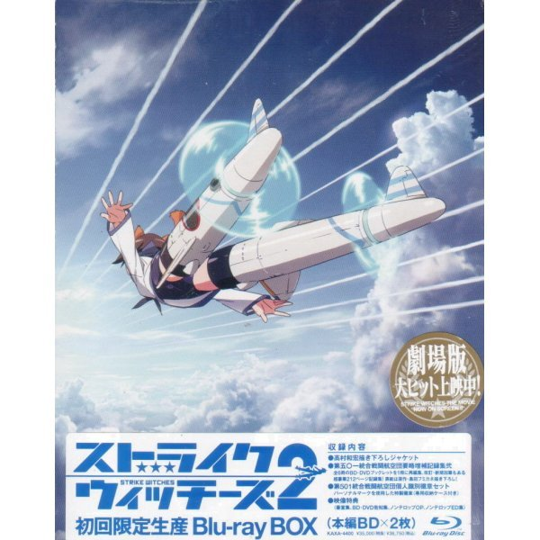 Strike Witches 2 Blu-ray Box