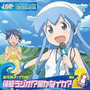 Shinryaku Ikamusume / The Invader Comes From The Bottom Of The Sea Hisako Kanemoto x Ikamusume Shinryaku Radio Kikanaika Radio CD 2 Jyanaika