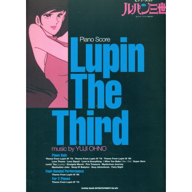 Lupin The Third Piano Score Book