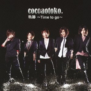 Kiseki - Time To Go [CD+DVD Type A]