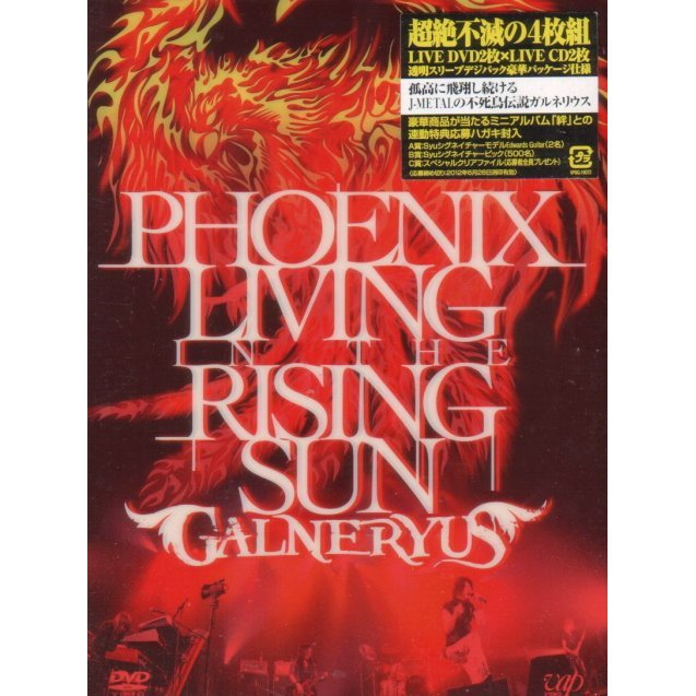 Phoenix Living In The Rising Sun [2DVD+CD]