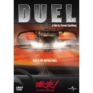 Duel Special Edition
