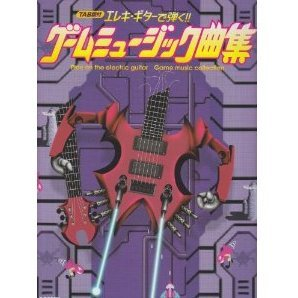 Play On The Electric Guitar Game Music Collection Piano Score Book