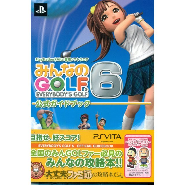 Everybody's Golf Official Guide Book