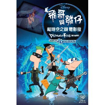 Phineas and Ferb-The Movie: Across The 2nd Dimension