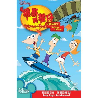 Phineas & Ferb: The Fast & The Phineas