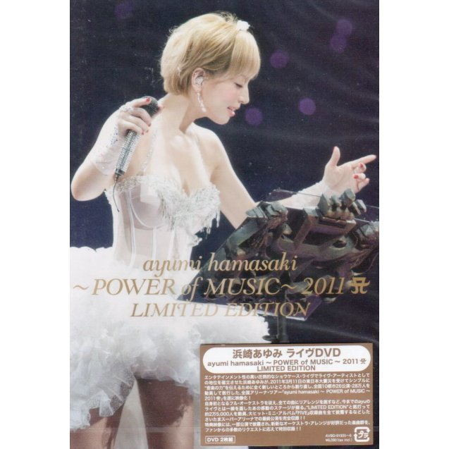 Power Of Music 2011 A [Limited Edition]