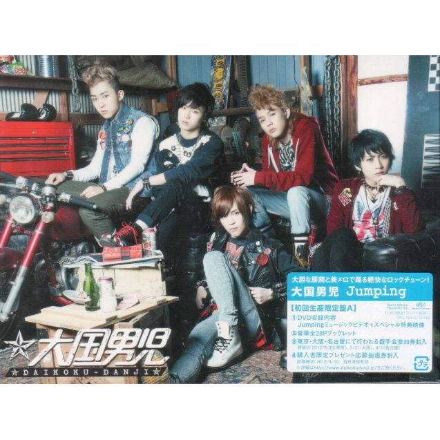 Jumping [CD+DVD Limited Edition Type A]
