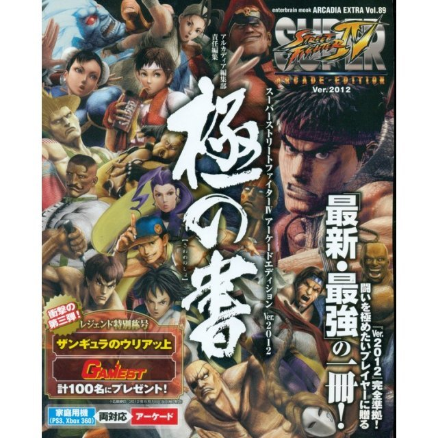 Super Street Fighter IV Arcade Edition Ver.2012 Kyoku No Kaki