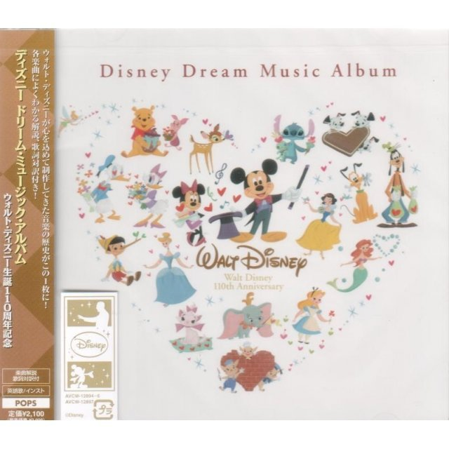 110th Anniversary Of A Walt Disney's Birth Music Album