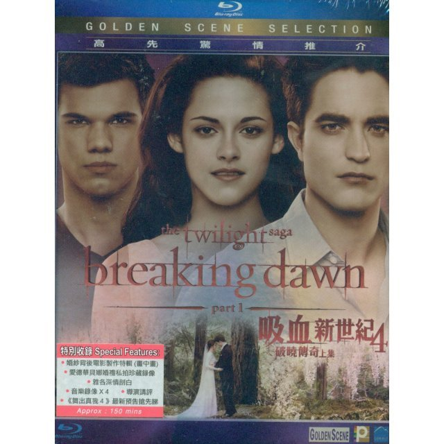 The Twilight Saga:  The Breaking Dawn - Part 1
