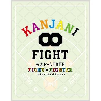 Kanjani8 Godai Dome Tour Eight x Eighter Omonnakattara Dome Suimasen