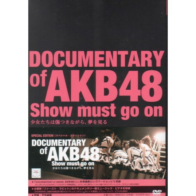Documentary Of AKB48 Show Must Go On Shojo Tachi Wa Kizutsukinagara Yume Wo Miru Special Edition