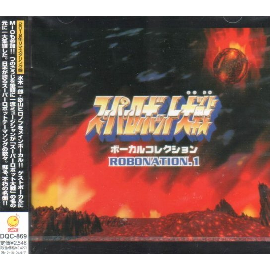 Super Robot Taisen Vocal Collection Robonation 1