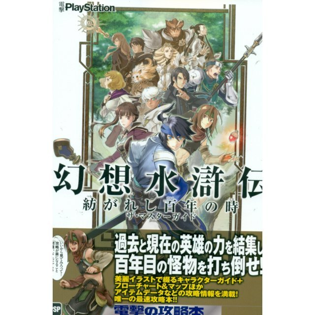 Genso Suikoden: Tsumugareshi Hyakunen No Guide Book
