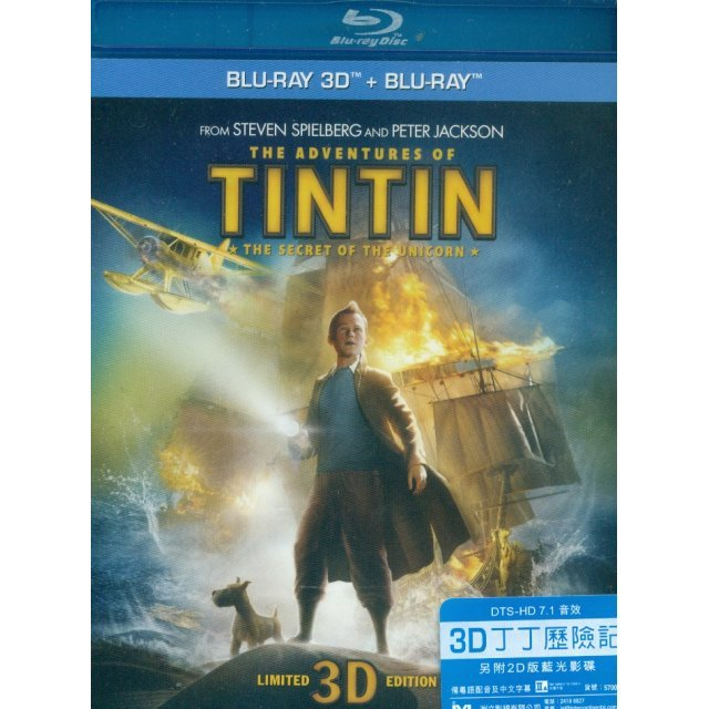 The Adventures of Tintin: The Secret of the Unicorn [2D+3D]