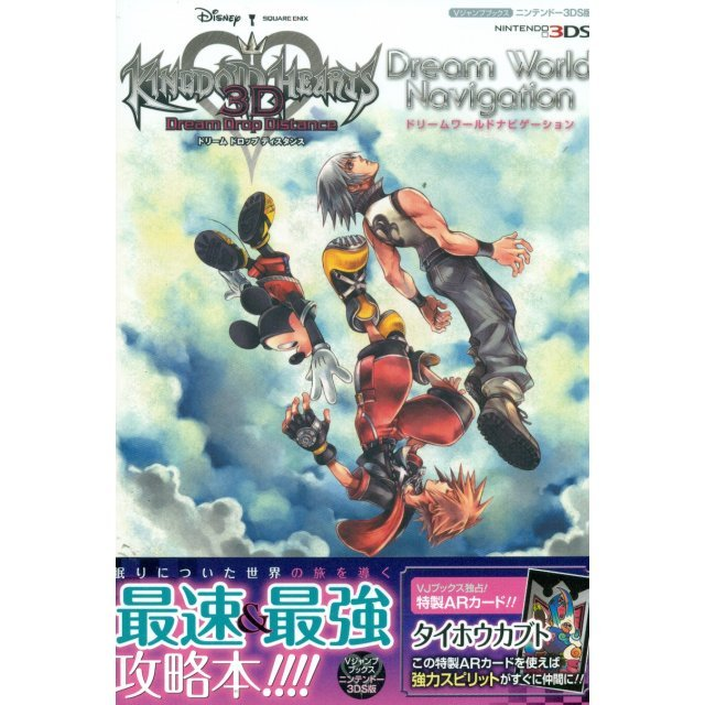 Kingdom Hearts 3D: Dream Drop Distance Dream World Navigation (with AR card)