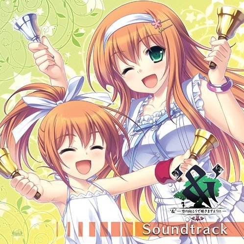 & - Sora No Muko De Sakimasu Yoni Original Soundtrack