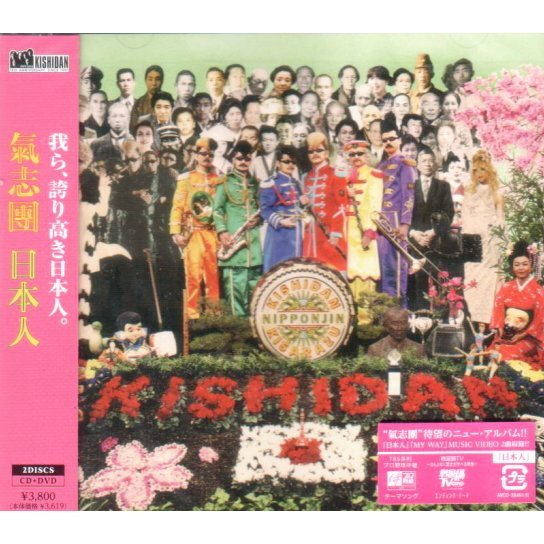 Nipponjin [CD+DVD]