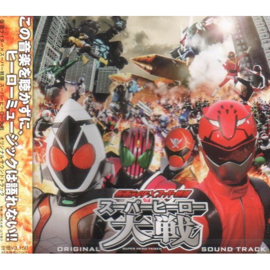 Kamen Rider x Super Sentai Super Hero Taisen Original Soundtrack